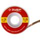 Нить для удаления припоя, 1,5 м, серия МАСТЕР Зубр 55469-3, арт: 55469-3